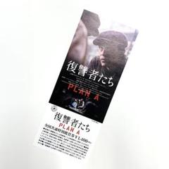"Thumbnail of ""映画観賞券「復讐者たち」2枚目"""