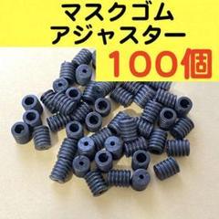 """Thumbnail of """"【黒円筒型】100個 アジャスター マスクゴム用ストッパー"""""""