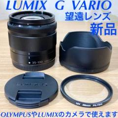 "Thumbnail of ""新品 LUMIX G VARIO 35-100mm F4.0-5.6 望遠レンズ"""
