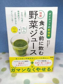 "Thumbnail of ""ダイエットの新提案 食べる前に飲む特製野菜ジュース"""