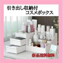 "Thumbnail of ""新品 化粧品 収納  コスメ ボックス 卓上収納 引き出し 小物入れ にも"""
