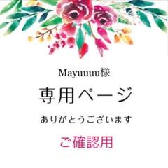 "Thumbnail of ""【Mayuuuu様専用】"""