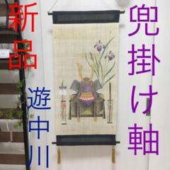 "Thumbnail of ""遊中川 兜 掛け軸"""