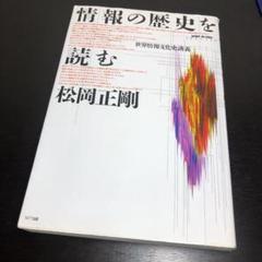 "Thumbnail of ""情報の歴史を読む : 世界情報文化史講義"""