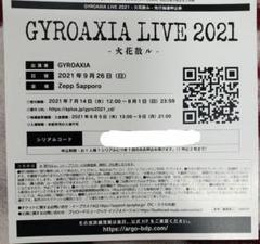 "Thumbnail of ""GYROAXIA ジャイロ シリアルコード"""