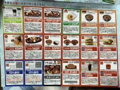 "Thumbnail of ""5月JAF クーポン 株主優待"""