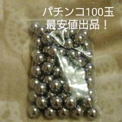 "Thumbnail of ""★最安値出品即購入歓迎♪★パチンコ玉11mm 100玉(刻印無)"""