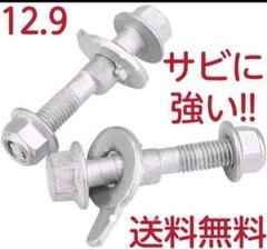 "Thumbnail of ""調整式 キャンバーボルト #81250"""
