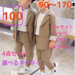 """Thumbnail of """"【大人気/再々入荷】男の子 ブラウンチェック柄スーツ 4点セット 100サイズ"""""""