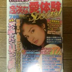 """Thumbnail of """"危険な愛体験Special 2009年7月号"""""""