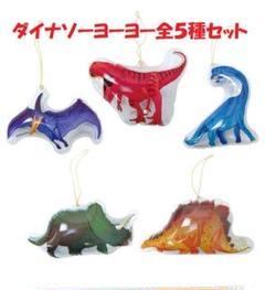 "Thumbnail of ""プール遊びに!ぷっくり大きな「恐竜ビニールヨーヨー全5種」クイズ付き!"""