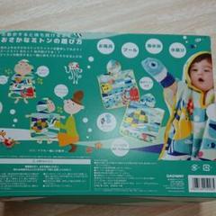 "Thumbnail of ""DADWAY タオルぽんちょ"""