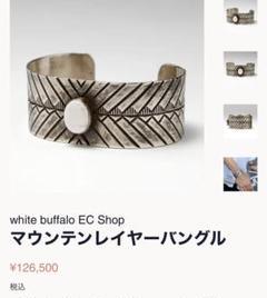 """Thumbnail of """"White Buffalo ナバホ族 インディアンジュエリー"""""""