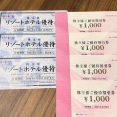 "Thumbnail of ""共立メンテナンス優待券4000円分+リゾートホテル優待券3枚"""