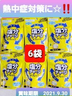 "Thumbnail of ""熱中症『0』へ❗【(公財)日本学校保健会推薦❗】塩分チャージタブ☆携帯便利21g"""