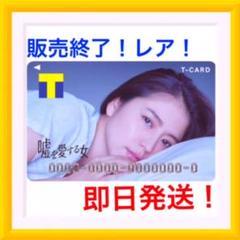 "Thumbnail of ""長澤まさみ。 Tカード 新品未開封未登録"""