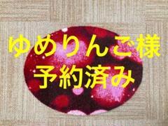 """Thumbnail of """"屋内 屋外マット インテリア"""""""