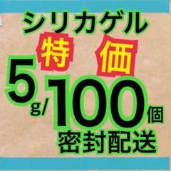 """Thumbnail of """"シリカゲル 乾燥剤 5g 100個ドライフラワーetc."""""""