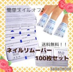 "Thumbnail of ""ジェルネイルリムーバー★オフパッド★リムーバー100枚/10回分"""