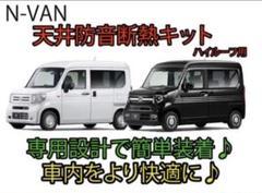 "Thumbnail of ""ホンダN-VAN専用 天井防音断熱キット JJ1/JJ2 nバン"""