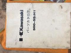"""Thumbnail of """"Kawasaki SS500  H1 パーツカタログ"""""""