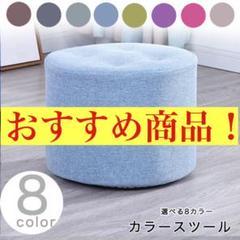 "Thumbnail of ""スツール カラースツール 椅子 シンプル インテリア コンパクト 耐久性抜群"""