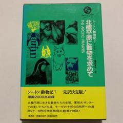 "Thumbnail of ""シートン動物記 7"""