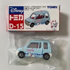 "Thumbnail of ""トミカ 三菱 ミニカトッポ マリー ディズニートミカコレクション D-15"""