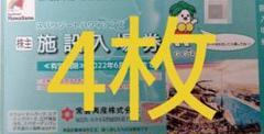 "Thumbnail of ""【入場無料券4枚】スパリゾートハワイアンズ無料入場券  ~2022.06.30"""