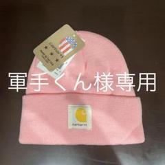 "Thumbnail of ""carhartt カーハート ニット帽"""