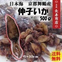 "Thumbnail of ""期間限定!京都舞鶴産 珍味 伸子イカ6-10cm 100g 1袋分"""