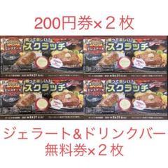 "Thumbnail of ""ブロンコビリー スクラッチ 400円分+ドリンクバー無料券 2枚"""