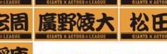 "Thumbnail of ""アクターズリーグ コラボプレーヤーズフェイスタオル 廣野凌大"""