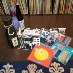 """Thumbnail of """"日本酒  尊皇 厳封 朝日山 3本飲みくらべセット"""""""