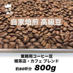 "Thumbnail of ""5月の中煎りブレンド 最高規格 コーヒー豆 800g"""
