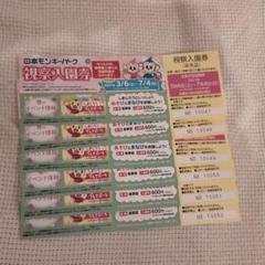 """Thumbnail of """"モンキーパーク入園券 6枚"""""""