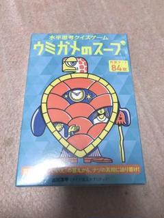"Thumbnail of ""幻冬舎 水平思考クイズゲームウミガメのスープ 新品"""