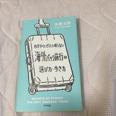 "Thumbnail of ""ガイドブックにぜったい載らない海外パック旅行の選び方・歩き方"""