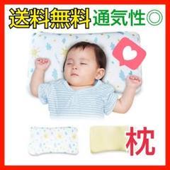 "Thumbnail of ""ベビー枕 赤ちゃん 向き癖 絶壁頭 斜頭 変形 頭の形良く 通気 汗とり"""