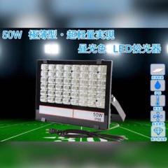 "Thumbnail of ""5個セット★50W&5000LM☆超高輝度SMDを100個搭載♪❤投光器"""
