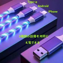 """Thumbnail of """"3色LEDケーブル 3in1 充電 同時給電可能 3A急速充電 グリーン1セット"""""""