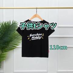 "Thumbnail of ""子供tシャツ可愛いキッズ半袖 100%綿  夏物 110cm"""