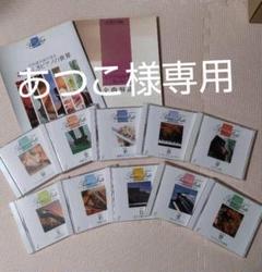 """Thumbnail of """"ピアノフォルテ 珠玉のピアノ名曲集 10巻セット"""""""