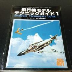 """Thumbnail of """"モデルアート臨時増刊飛行機モデルテクニックガイド1"""""""