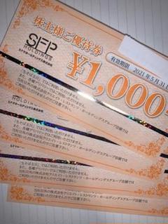 "Thumbnail of ""匿名配送 SFPホールディングス 株主優待券 4000円分セット"""