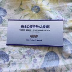 """Thumbnail of """"セントラルスポーツ 株主優待券"""""""