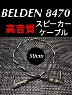 "Thumbnail of ""BELDEN ( ベルデン )  8470 スピーカーケーブル 自作"""