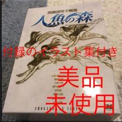 "Thumbnail of ""高橋留美子劇場 人魚の森   DVD BOX 限定特典イラスト集付き"""