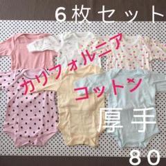 "Thumbnail of ""☆6枚セット☆51 ベビー キッズ 女の子 80 肌着 ロンパース 下着"""