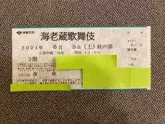 """Thumbnail of """"海老蔵歌舞伎 南座 チケット"""""""